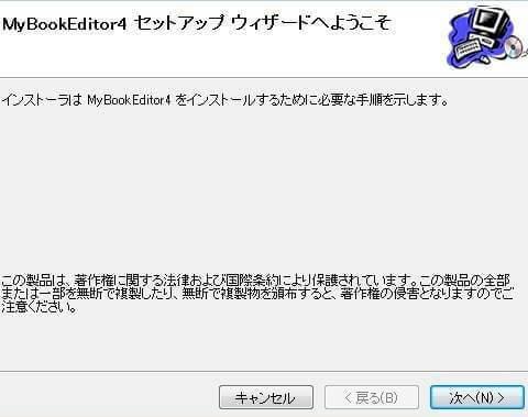 mybook エディターインストール1