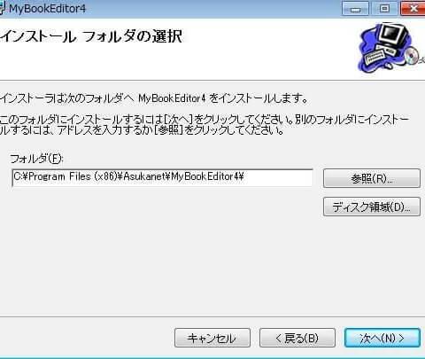 mybook エディターインストール3