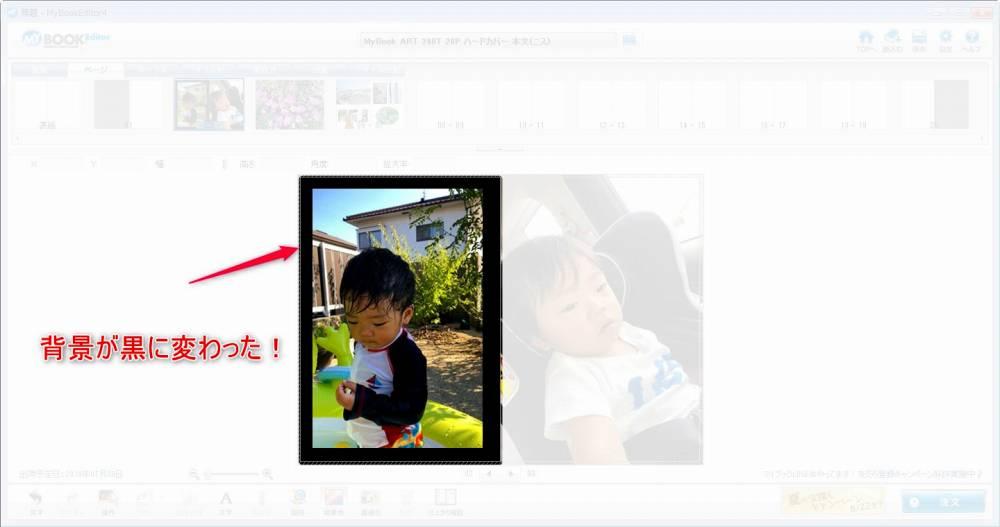 mybook エディター背景変更3
