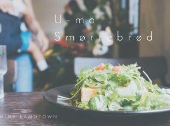 U-mo(ウーモ)