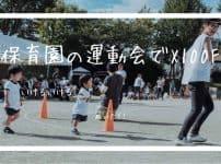 X100F 運動会