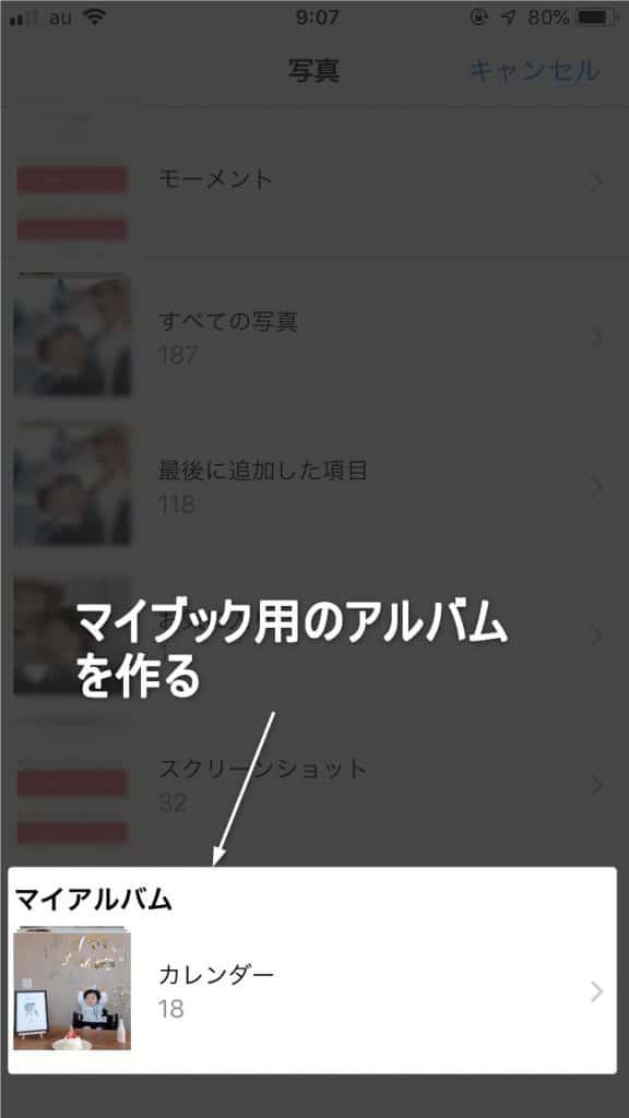 mybookアルバム