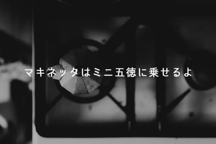 マキネッタ 五徳
