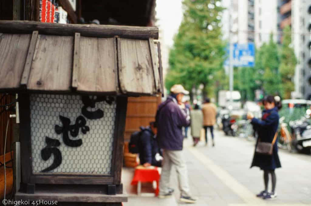 たけさんぽ東京