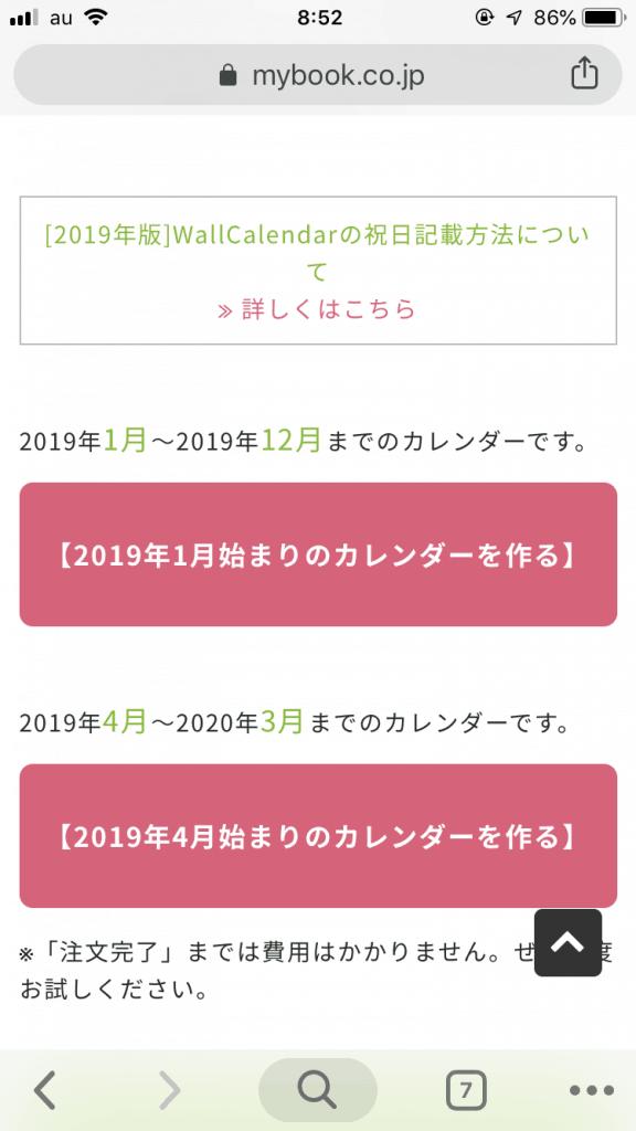 MYBOOK LIFE ウォールカレンダー