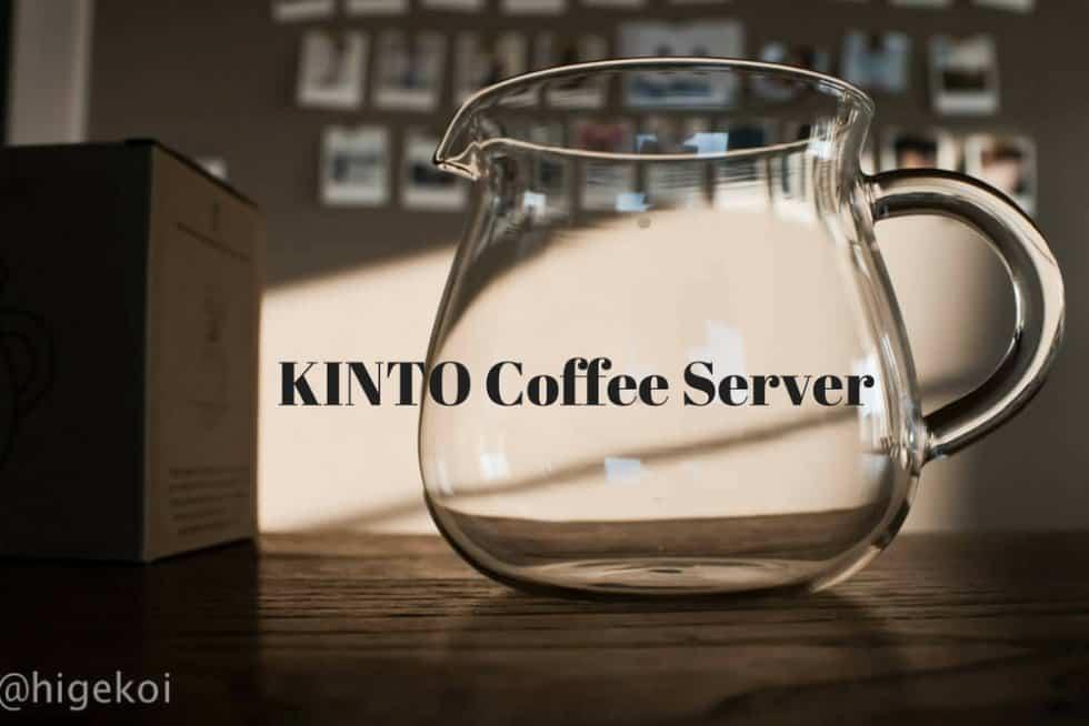 KINTO(キントー)コーヒーサーバー