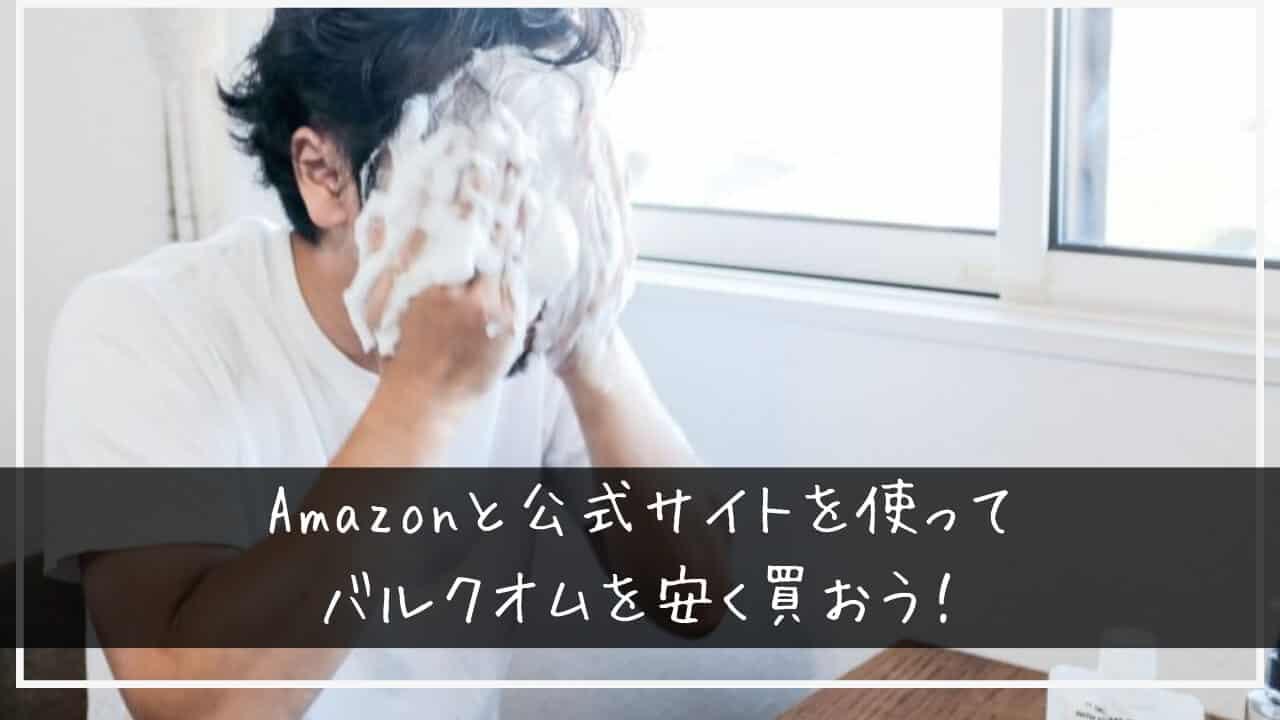 バルクオム Amazon 比較 安く買う方法を考える