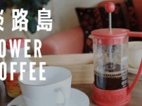 towercoffee