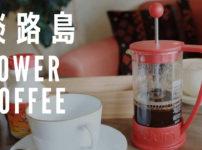 towercoffee