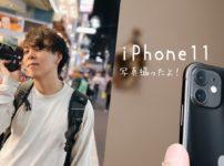 iPhone11写真作例
