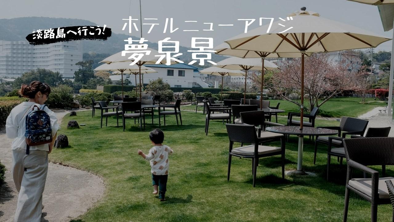 淡路島 子連れ ホテル